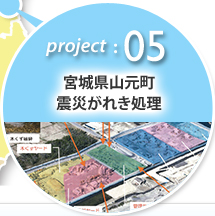 project:05 宮城県山元町震災がれき処理